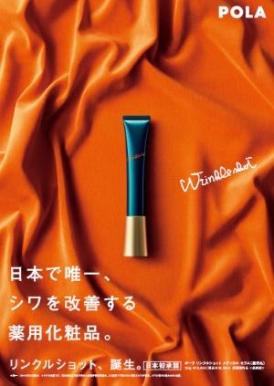 リンクルショット、発売当初のポスター。「日本で唯一、シワを改善する薬用化粧品。」というストレートなコピー。化粧品の広告に定番の女優もあえて使わなかった。