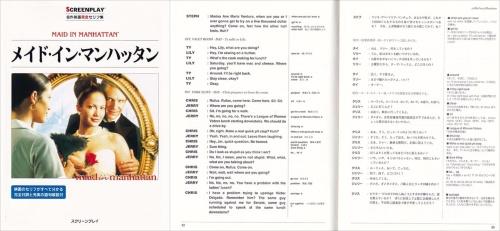 スクリーンプレイの映画の英文シナリオ(対訳つき)の例。これまで約180冊が発行されている。