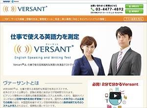 "「<a href=""http://www.versant.jp/"" target=""_blank"">VERSANT(ヴァーサント)</a>」と呼ばれるリスニング・スピーキングを重視した測定テスト(有料)を受けて、定期的に自分の英語力の伸びを確認する。達成感を感じることができ、モチベーションが上がる。"