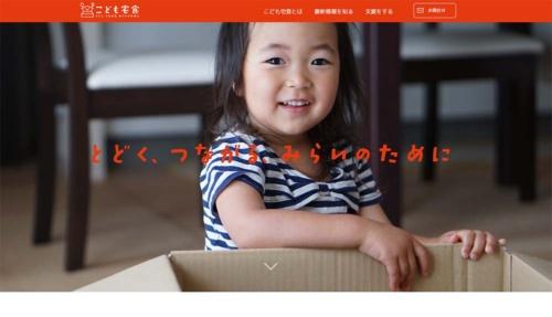 生活が厳しい家庭に食品を届けるプロジェクト。東京都文京区で取り組みをはじめ、全国への展開を目指す。村上財団は初動資金を寄付。