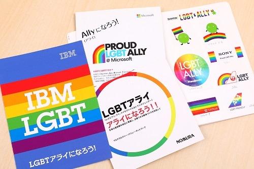 LGBTの理解者、支援者を意味するLGBT ALLY(アライ)。アライを企業内に育て、活動を支援する動きもある。
