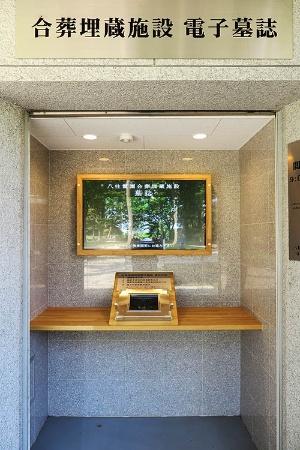 東京都立八柱霊園(千葉県松戸市)の合葬式墓地にある電子墓誌。埋葬された人の名前や埋葬年月日を表示できる。