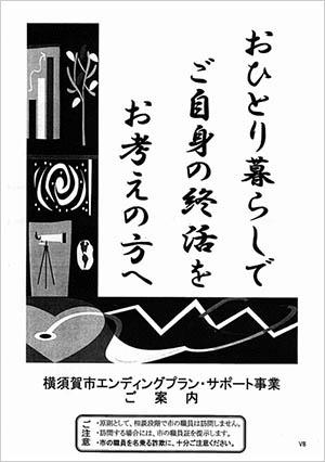 横須賀市の「エンディングプラン・サポート事業」のパンフレットの表紙。