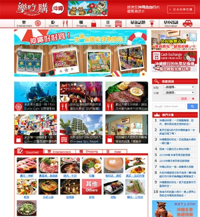ジーリーメディアグループが運営する「ラーチーゴー!日本」のウェブサイト