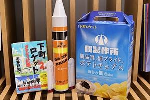小説、テレビドラマともにヒットした『下町ロケット』。様々な関連商品も生まれた