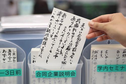 企業説明会に来場した学生に送る礼状。武蔵野では、内定した学生が入社前の研修の一環として手書きする(写真:鈴木愛子)