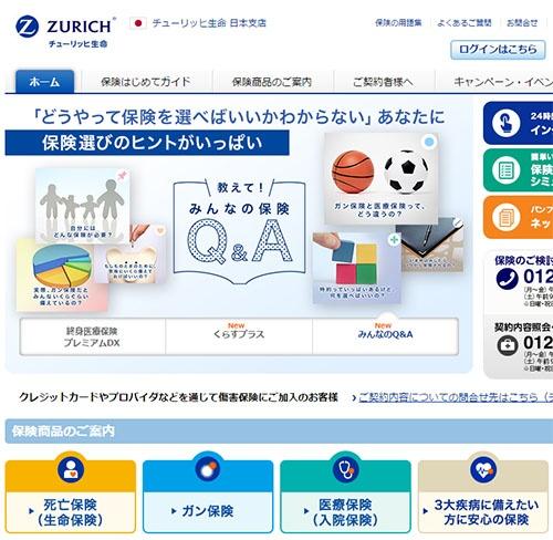 チューリッヒ生命のホームページ。ユーザーは、保険の選び方を学んだり、保険金の払込額を試算したりできる