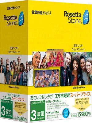 語学学習に多額のお金がかかるのを改め、日本人の言葉の壁をなくそうという試みに、ソースネクストが選んだツール。ロゼッタストーン