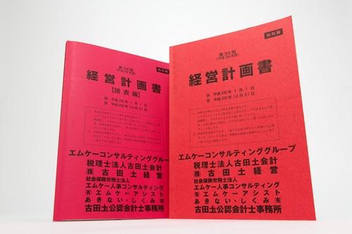 古田土会計が社内で使っている経営計画書。諸表編と方針編の2種類がある