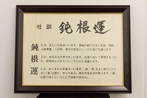 アマノのオフィスに掲げられている同社の社訓「鈍根運」。正しい行いを根気よく続けることで運が開けるという意味とのこと