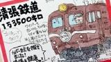 松本清張の鉄道世界の迷宮へ、ようこそ!