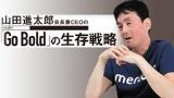 メルカリ山田CEOに学ぶ~起業はとても割に合う