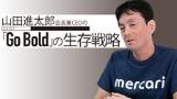 メルカリ山田CEOに学ぶ~自分だけの山を登る