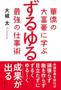 """『<a href=""""http://amzn.to/2wzFcaD"""" target=""""_blank"""">華僑の大富豪に学ぶずるゆる最強の仕事術</a>』大城太著(日経BP)"""