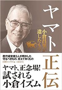 2017年夏に出版した小倉氏の後の経営者たちの物語『ヤマト正伝 小倉昌男が遺したもの』