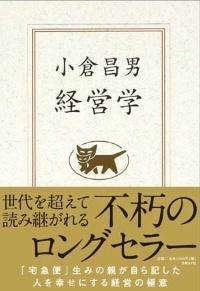 発売から約19年経った今も長く読み続けられている『小倉昌男 経営学』