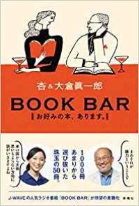 10年以上続くJ-WAVEの人気番組「BOOK BAR」。その中で取り上げた1000冊あまりの本の中から厳選した50冊をまとめた書籍が『BOOK BAR―お好みの本、あります。』だ