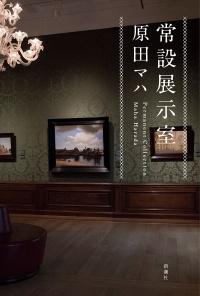 原田マハ氏の最新刊『常設展示室』(新潮社)