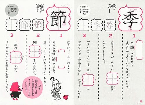 「うんこ漢字ドリル」(4年生)の例文。想像力をかきたてる