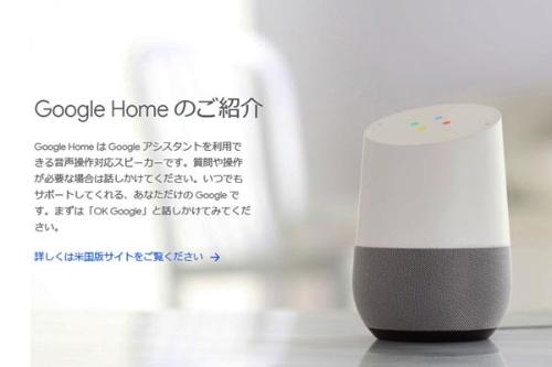 """スマートスピーカー「グーグルホーム(Google Home)」  <a href=""""https://madeby.google.com/home/"""" target=""""_blank"""">https://madeby.google.com/home/</a>"""