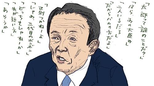 麻生さんがなんとなく見逃されるワケ日経ビジネス電子版