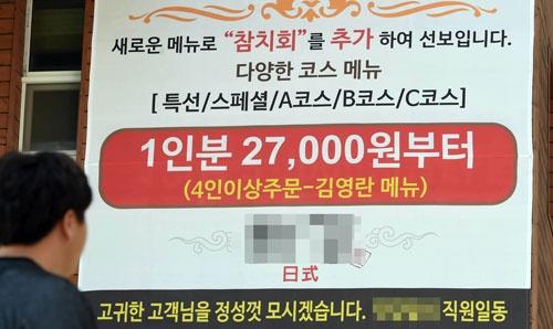 ある和食店は、限度額に収まるセットメニューをつくった(写真:YONHAP NEWS/アフロ)