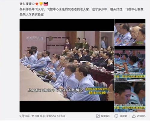 中国のSNS「微博」で投稿されていた管制室の画像(もっとも大きい画面は2003年のもの。右の画面の上から、2003年、2016年9月、11月)