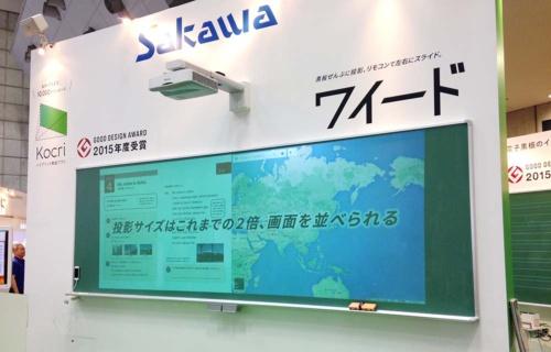 サカワが2016年に開発した黒板専用のウルトラワイド超短焦点プロジェクター「ワイード」。パソコン画面を投影するだけでなく、専用のペンで映像上に文字を書くことも可能だ。