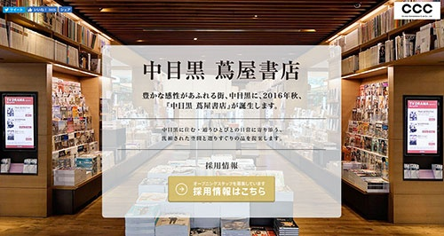 中目黒蔦谷書店も、採用向けの専用サイトを設けている