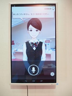 三菱東京UFJ銀行が手がけるバーチャルアシスタント。 自然な声、表情や動きで対応出来るようになっている。