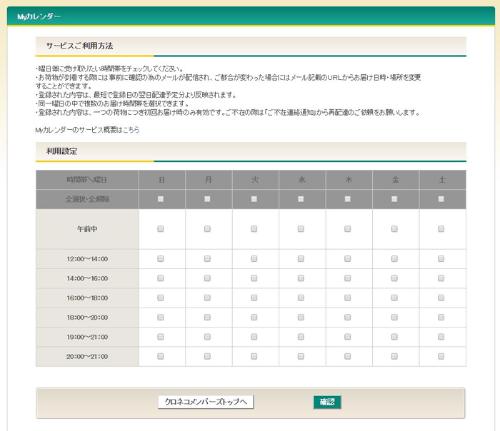 ヤマト運輸がクロネコメンバーズ向けに始めた「Myカレンダーサービス」の画面。曜日や時間帯が細かく指定できる