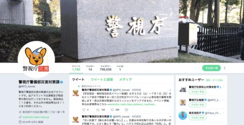 """警視庁警備部災害対策課のツイッター画面。<a href=""""https://twitter.com/mpd_bousai"""" target=""""_blank"""">ツイッターアカウントは@MPD_bousai</a>"""