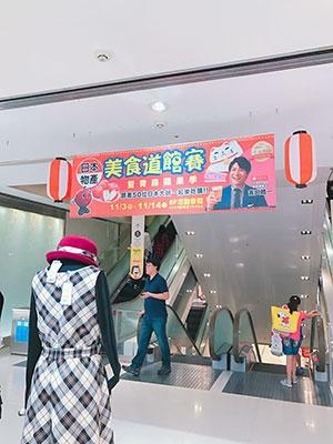 高雄最大の百貨店で日本物産展の広告にも登場した吉田社長(横断幕の写真)