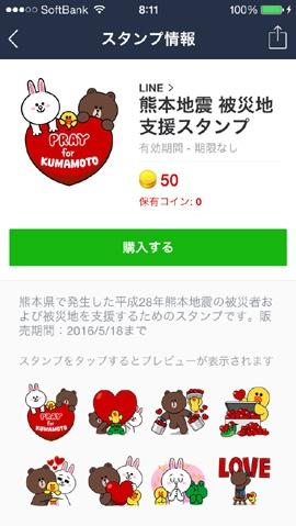 LINEが18日から販売開始した「熊本地震 被災地支援スタンプ」。価格は120円。売り上げの全額が寄付される