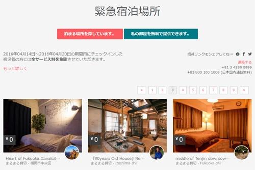 Airbnbのホストが被災者向けに無償で部屋を提供している。今回の施策は20日まで