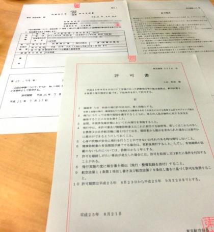 試験飛行には、左奥の「11条第一項但し書き(試験飛行における機体の許可)」中央の「28条第三項(試験飛行における乗員の許可)」右奥の「79条但し書き(試験飛行場所の許可)」の3点が必要。「全部東京航空局ですが、11条と28条は九段の国交省航空局に、79条は所轄の事務所(千葉県の滑空場の場合は成田空港内事務所)に許可申請書を送ります」(八谷氏)。