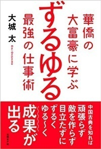 """『<a href=""""http://amzn.to/2wzFcaD"""" target=""""_blank"""">華僑の大富豪に学ぶ ずるゆる最強の仕事術</a>』"""
