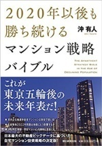 """『<a href=""""http://www.amazon.co.jp/gp/redirect.html?ie=UTF8&location=http%3A%2F%2Fwww.amazon.co.jp%2Fgp%2Fproduct%2F4023316873%2F&tag=nikkeibusines-22&linkCode=ur2&camp=247&creative=1211"""" target=""""_blank"""">2020年以後も勝ち続けるマンション戦略バイブル</a>』"""