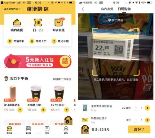 ゴリラコンビニのアプリ画面と、商品に付いているQRコード(撮影は滝沢氏)