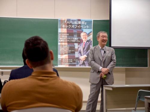 7月16日、APU起業部のキックオフイベントでは出口学長本人が学生たちに話をした