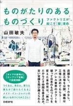 山田敏夫氏の「ファクトリエ」の歩みをまとめた『ものがたりのあるものづくり』