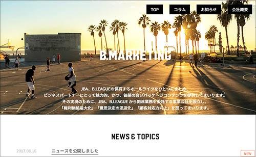 Bリーグのデジタルマーケティング戦略を担う企業、Bマーケティングのウェブページ。