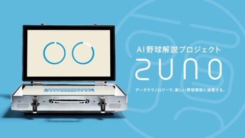 AIを活用したスポーツ解説システム「ZUNO(ズノさん)」(画像:NHKのホームページから引用)