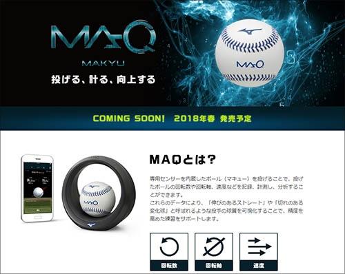 「MAQ(マキュー)」を紹介するページ。専用センサーを内蔵したボール(MAQ)を投げることで、投げたボールの回転数や、回転軸、速度などを計測し、分析できる。(画像:ミズノのホームページから引用)