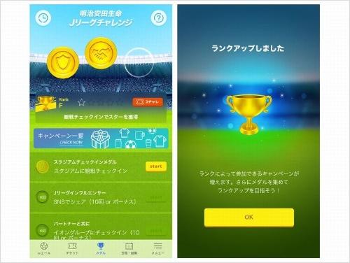 ゲーミフィケーションを取り入れた「Club. J LEAGUE」アプリ(画像:Jリーグ)