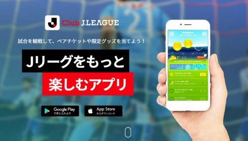 "「Club J.LEAGUE」アプリを紹介する<a href=""https://www.jleague.jp/app/"" target=""_blank"">ページ</a>。(Jリーグウェブページから)"