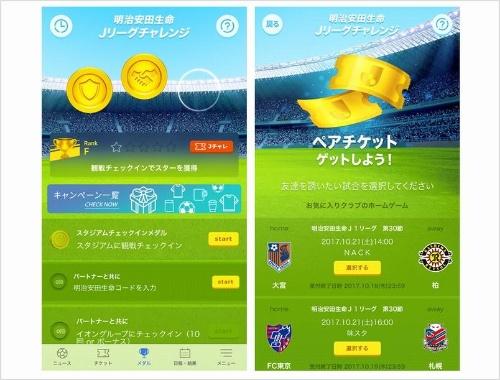 明治安田生命が「Club J.LEAGUE」アプリで展開する「Jリーグチャレンジ」(画像:Jリーグ)