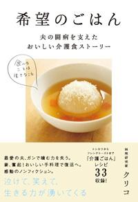 """『<a href=""""https://www.amazon.co.jp/dp/4822259277"""" target=""""_blank"""">希望のごはん 夫の闘病を支えたおいしい介護食ストーリー</a>』(クリコさんのレシピも載ってます!)"""