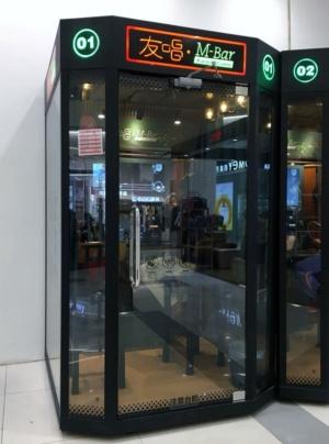 最寄りのショッピングセンターに設置されているミニカラオケ「友唱」に初挑戦する筆者