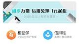中国で信用調査機関結ぶ「スーパーハブ」が誕生